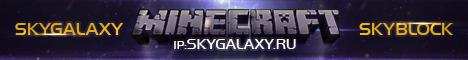 SkyBlock сервер SkyGalaxy