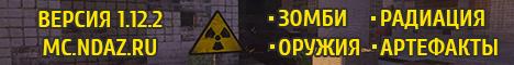 NDAZ - Зомби апокалипсис