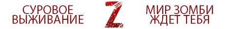 NDAZ - Зомби сервер