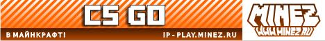 CS GO - мини-игра