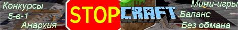 StopCraft