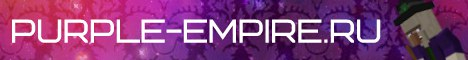 Пурпурная Империя