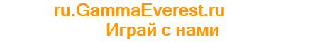 ru.GammaEverest.ru Free Donate
