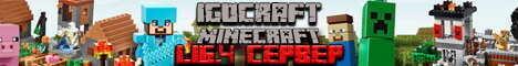 iGoCraft - MC 1.15.2 Сервер