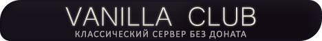 Vanilla Club Premium Server